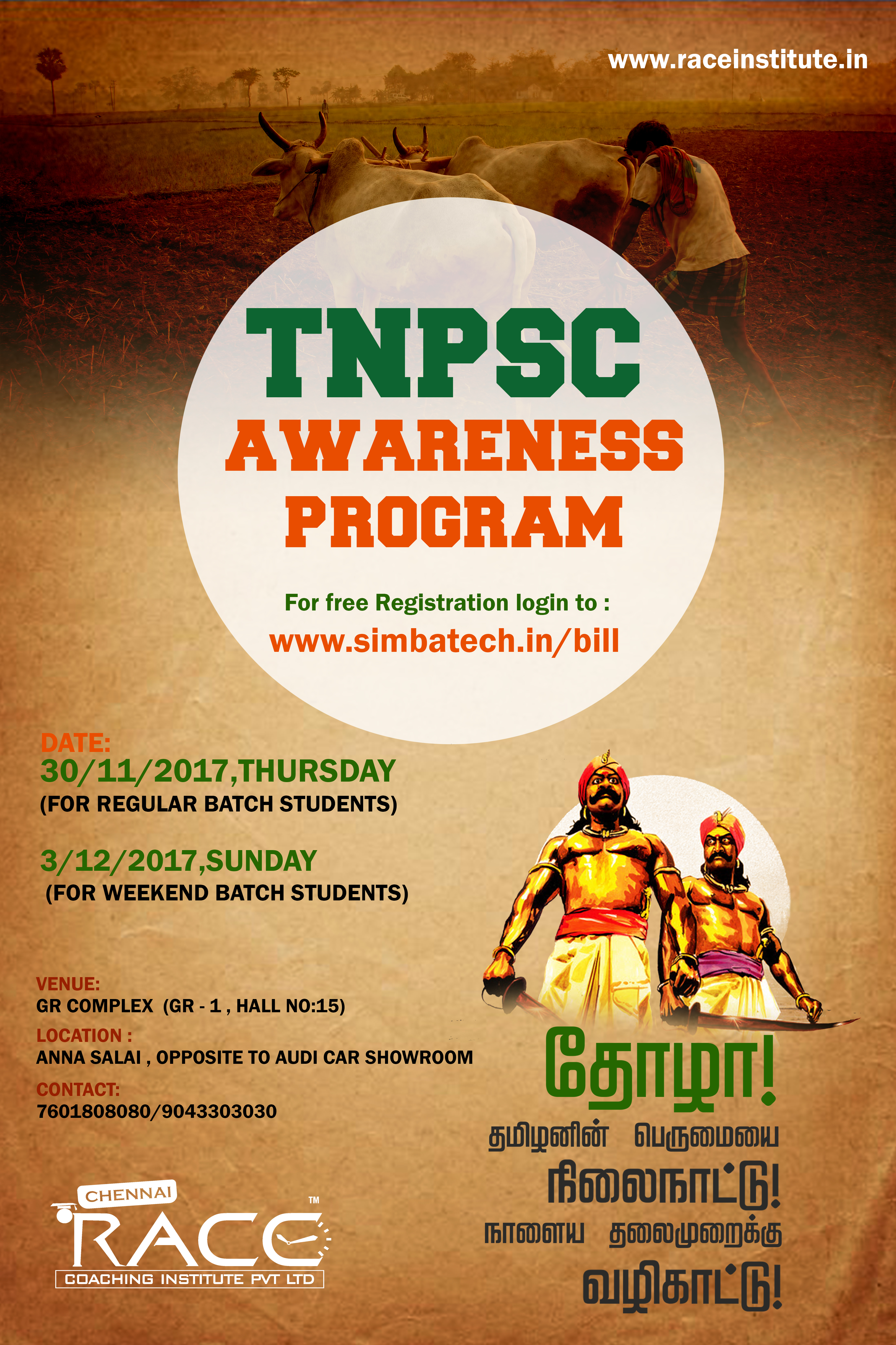 TNPSC awareness program