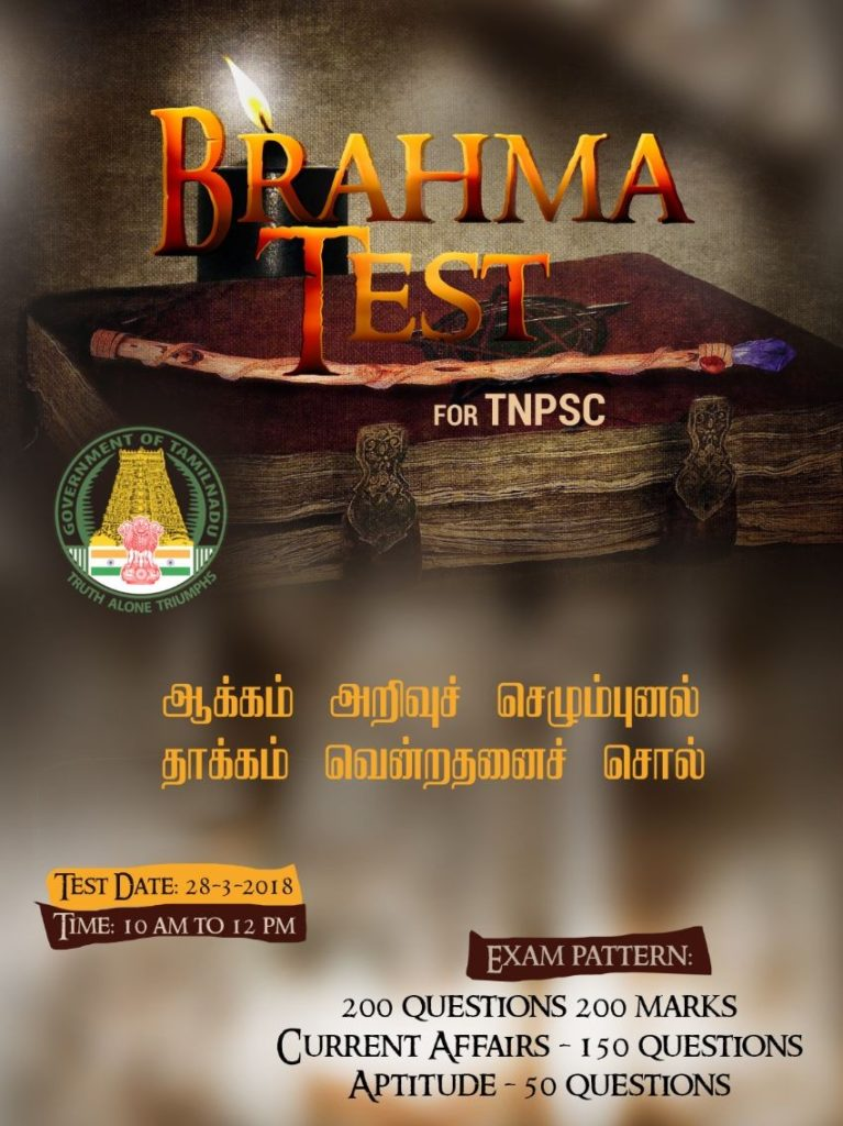 Brahma Test TNSC Chennai race coaching institute