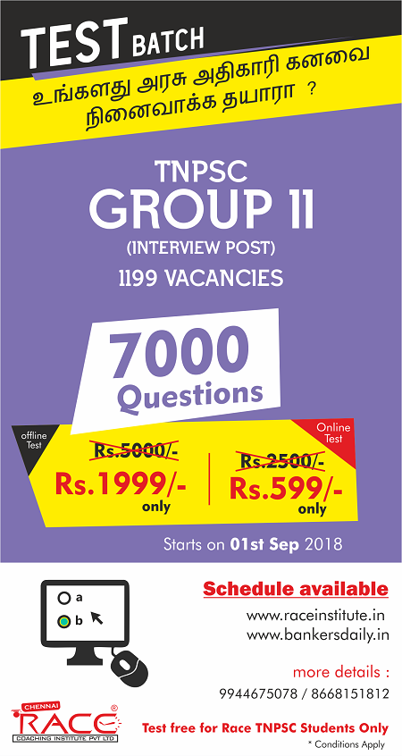 Crack TNPSC Group II EXAM- TNPSC GROUP II ONLINE TEST SERIES BUY - LOW COST - 7000 QUESTIONS-3