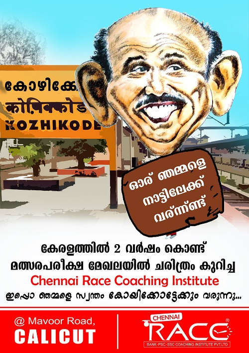 RACE INSTITUTE CALICUT BRANCH