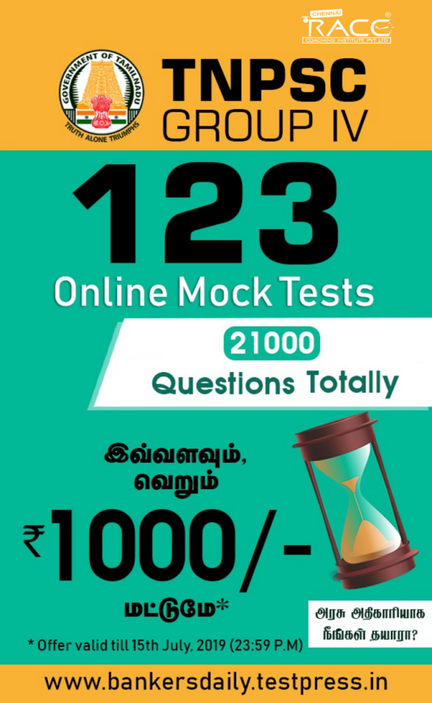 TNPSC CCSE 4 GROUP 4 - ONLINE TEST BATCH - 21000 QUESTIONS - 123 MOCK EXAMS - COMPLETELY EXPECTED QUESTONS - NEW PATTERN SYLLABUS - NEW BOOKS AND MATERIALS BASED 2019 - BUY NOW - LOWEST FEE