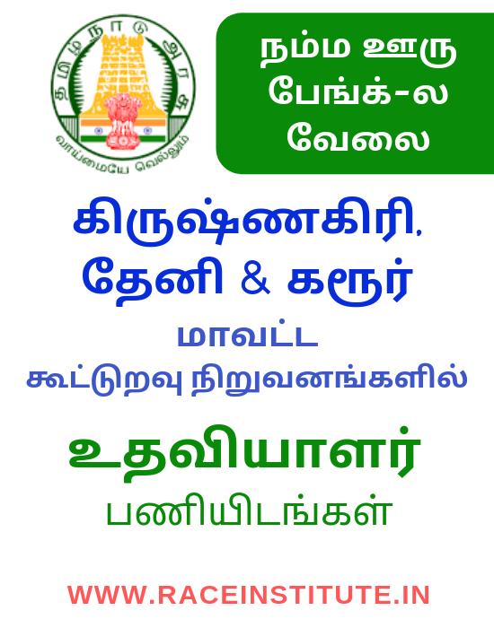 Krishnagiri, Theni & Karur Cooperative Bank Recruitment 2019 - APPLY NOW