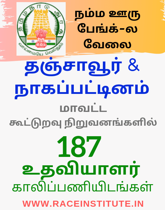 THANJAVUR NAGAPATTINAM DISTRICT COOPORATIVE BANK ASSISTANT RECRUITMENT 2019 - COMPLETE DETAILS - BANK JOB AT THANJAVUR & NAGAPATTINAM