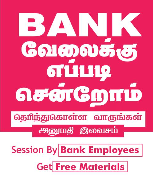 how to crack bank exams and get bank jobs - race bank officer coaching