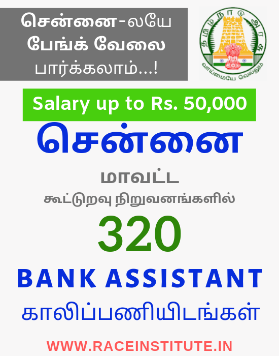 Chennai Dist. Co-operative Bank Assistant Recruitment 2019 – 320 Vacancies - complete details - race institute - best bank coaching