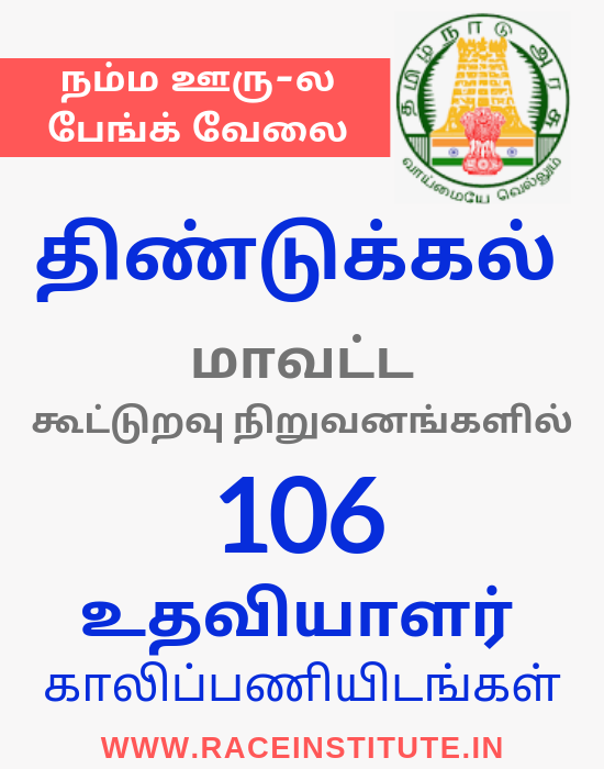 Dindigul Dist. Co-operative Bank Assistant Recruitment 2019 – 106 Posts - bank assistant jobs - race institute